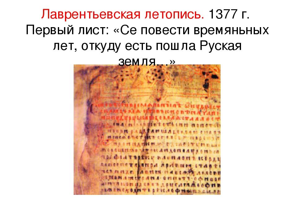 Лаврентьевская летопись. 1377 г. Первый лист: «Се повести времяньных лет, отк...