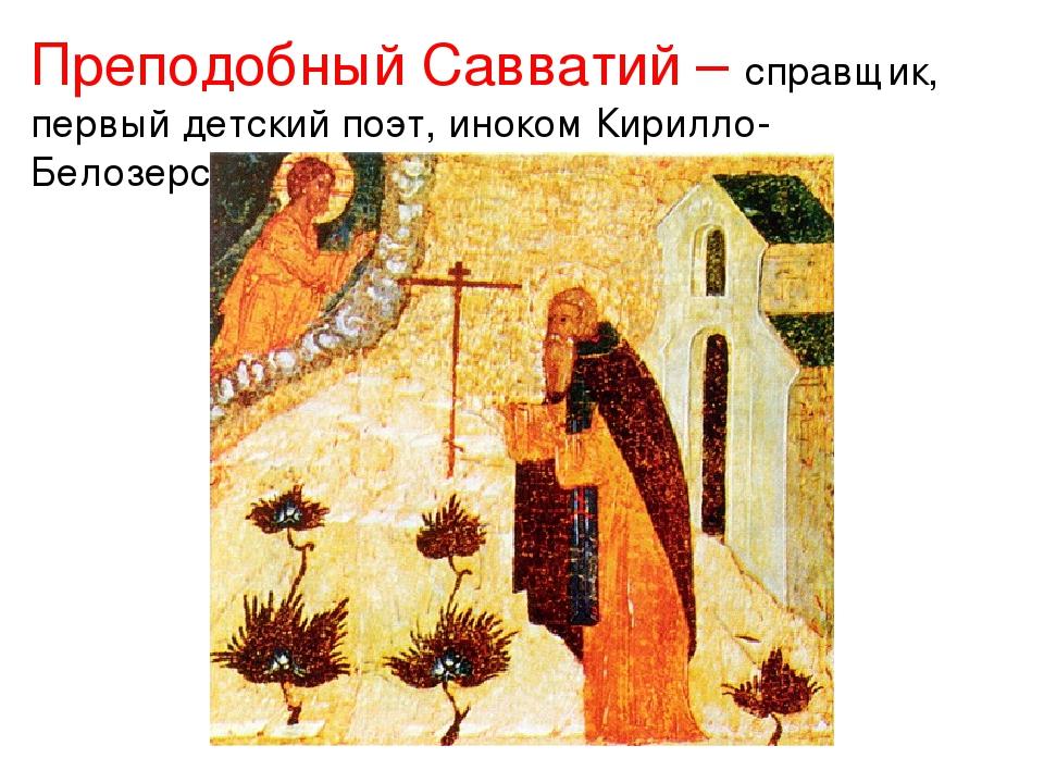 Преподобный Савватий – справщик, первый детский поэт, иноком Кирилло-Белозерс...