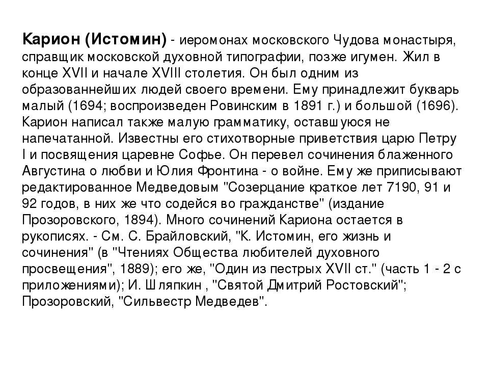 Карион (Истомин) - иеромонах московского Чудова монастыря, справщик московско...