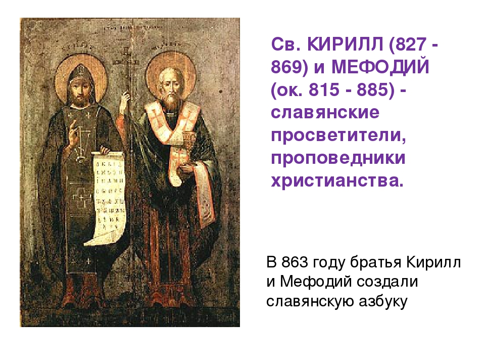 В 863 году братья Кирилл и Мефодий создали славянскую азбуку Св. КИРИЛЛ (827...