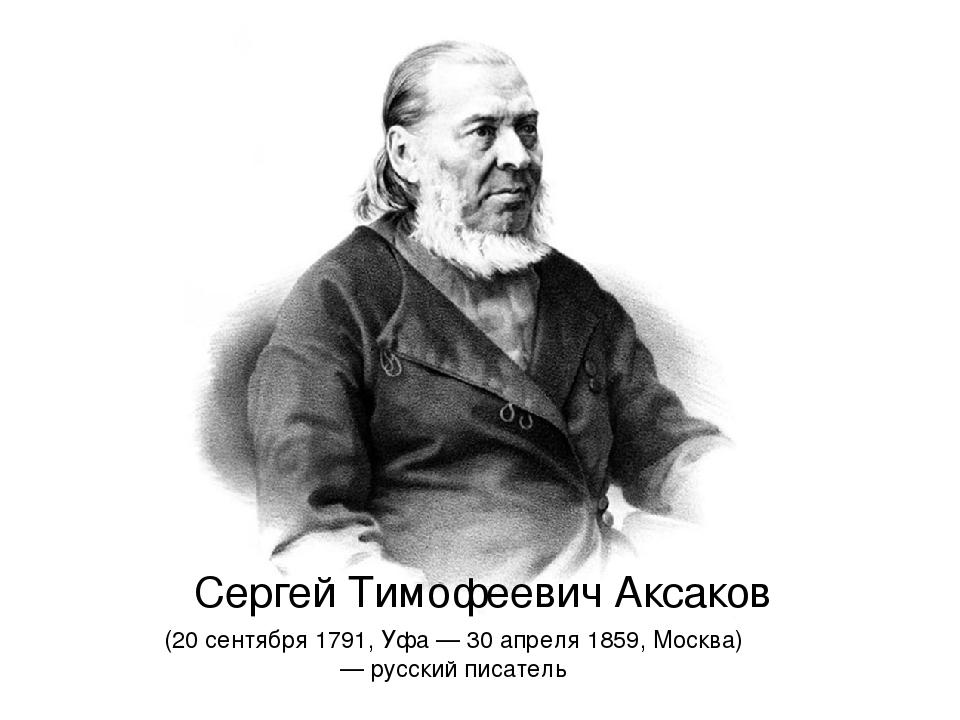 (20 сентября 1791, Уфа — 30 апреля 1859, Москва) — русский писатель Серге́й Т...