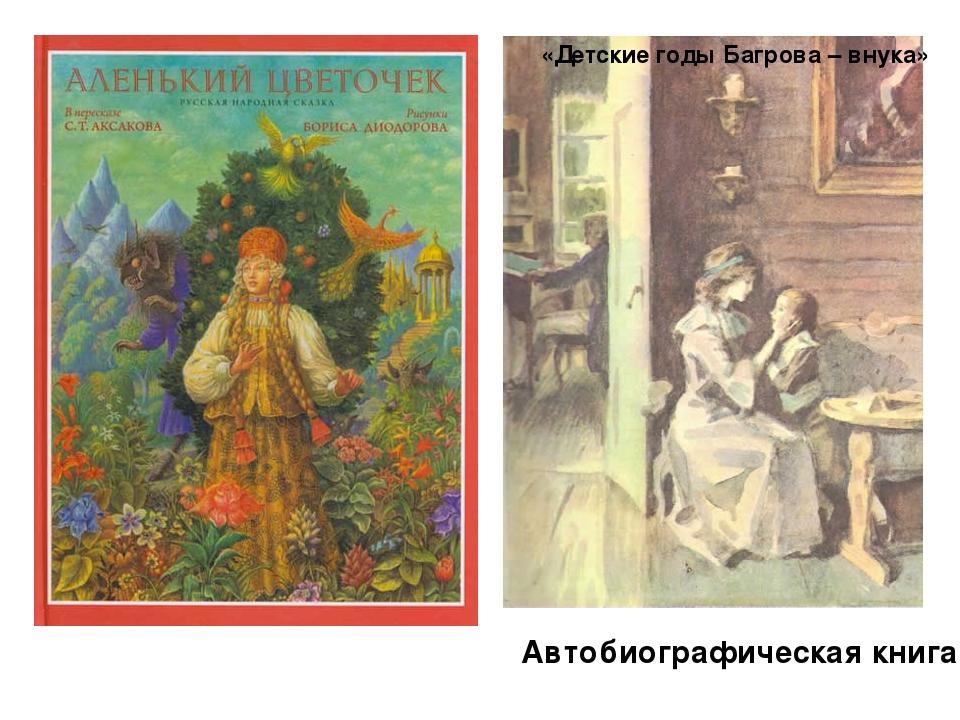 «Детские годы Багрова – внука» Автобиографическая книга