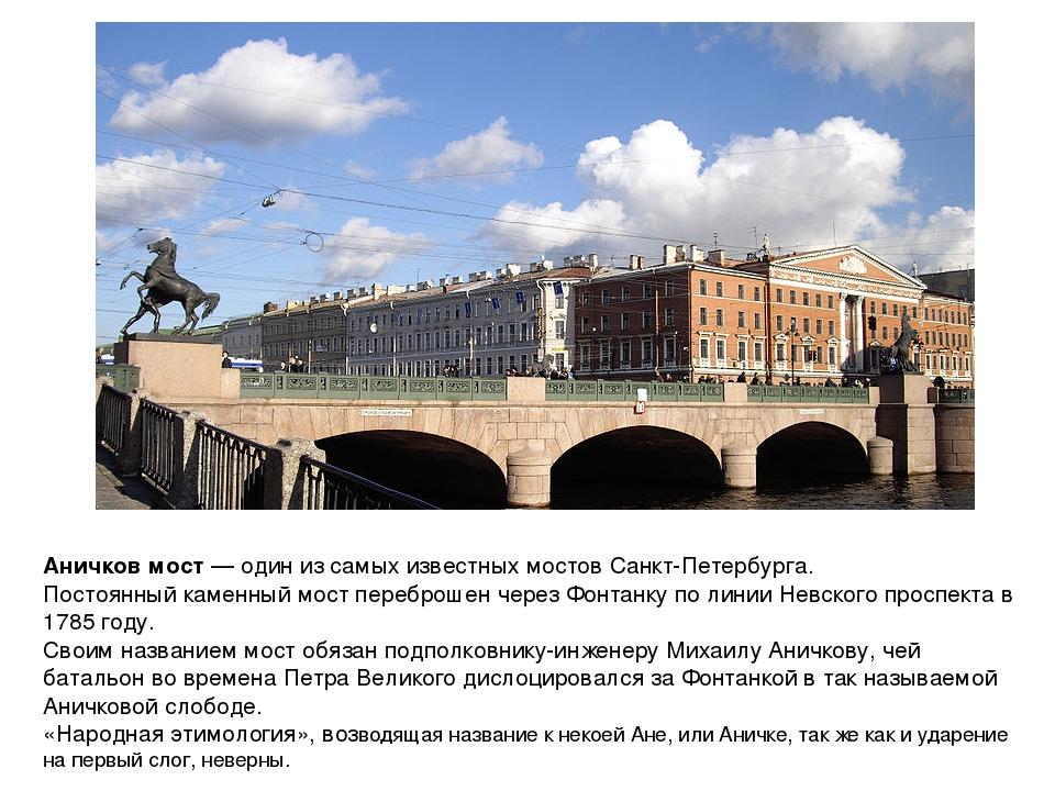 Ани́чков мост — один из самых известных мостов Санкт-Петербурга. Постоянный к...