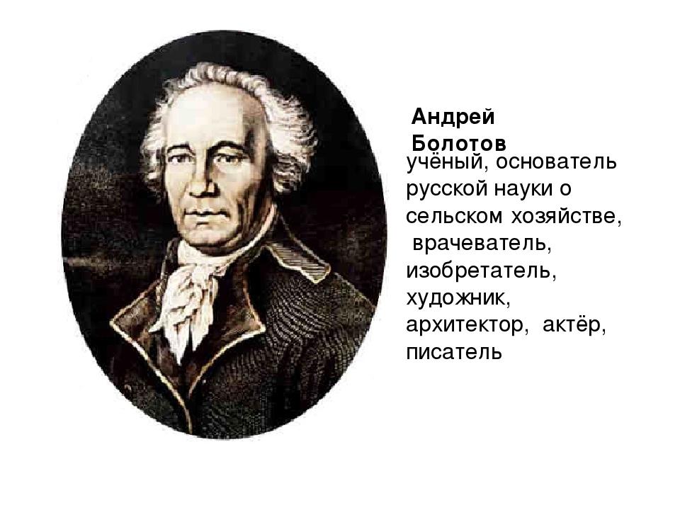 учёный, основатель русской науки о сельском хозяйстве, врачеватель, изобретат...