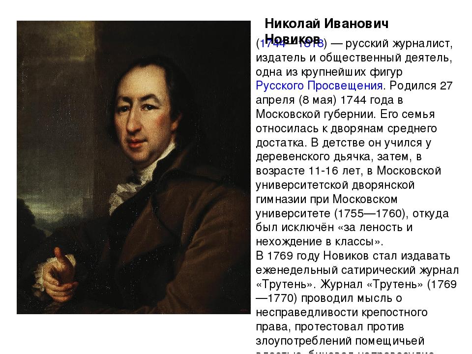 (1744—1818)— русский журналист, издатель и общественный деятель, одна из кру...