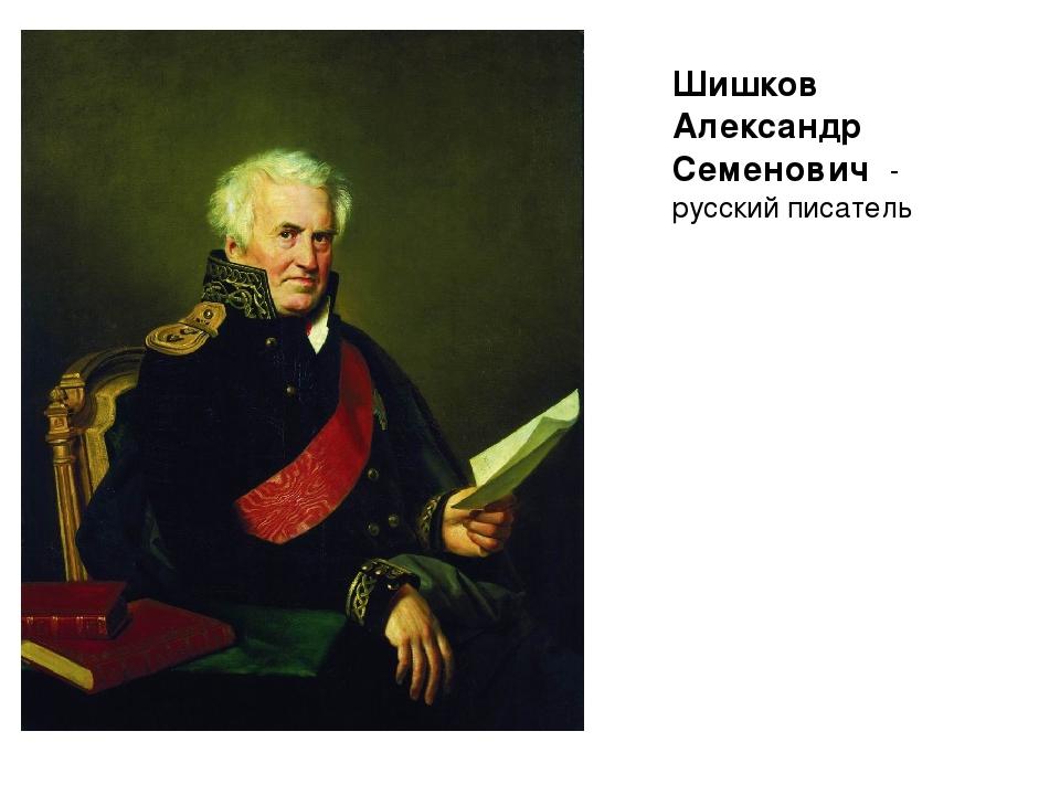 Шишков Александр Семенович - русский писатель