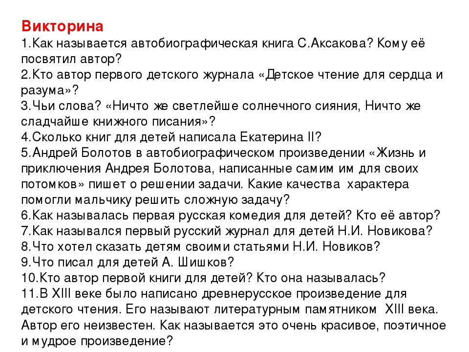 Викторина Как называется автобиографическая книга С.Аксакова? Кому её посвяти...