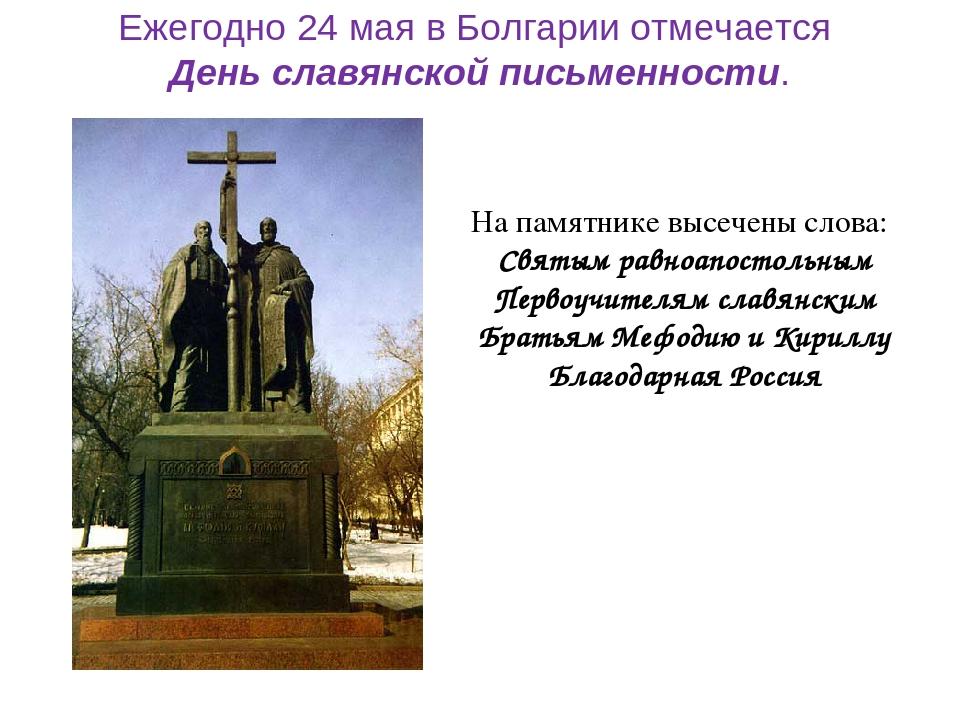 Ежегодно 24 мая в Болгарии отмечается День славянской письменности. На памятн...
