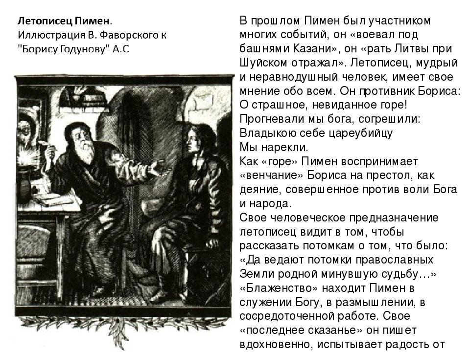 В прошлом Пимен был участником многих событий, он «воевал под башнями Казани»...