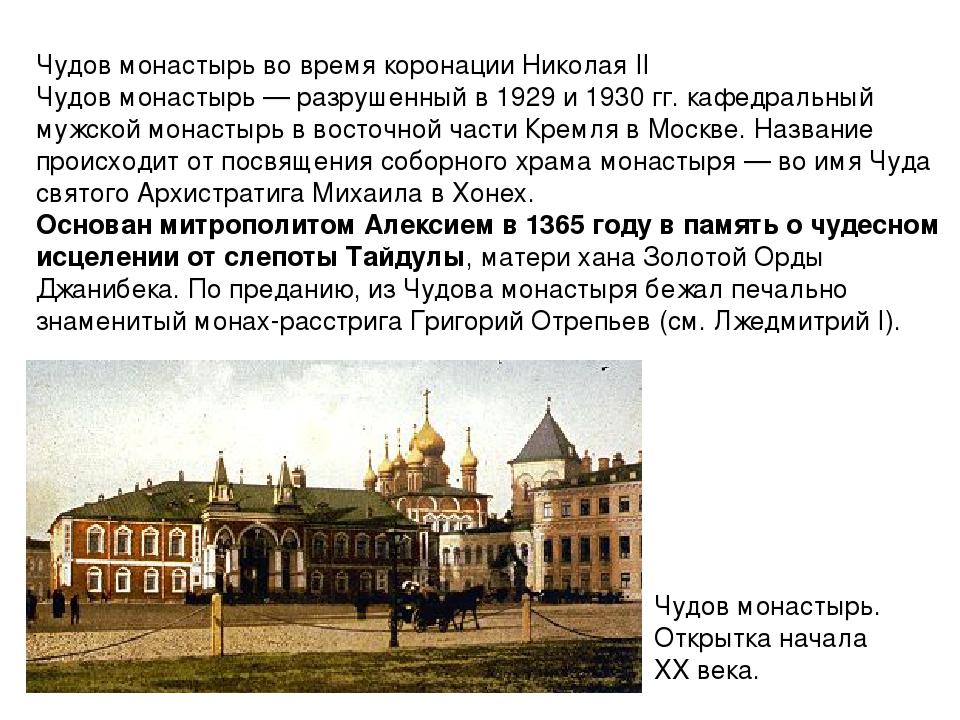 Чудов монастырь во время коронации Николая II Чу́дов монасты́рь — разрушенный...