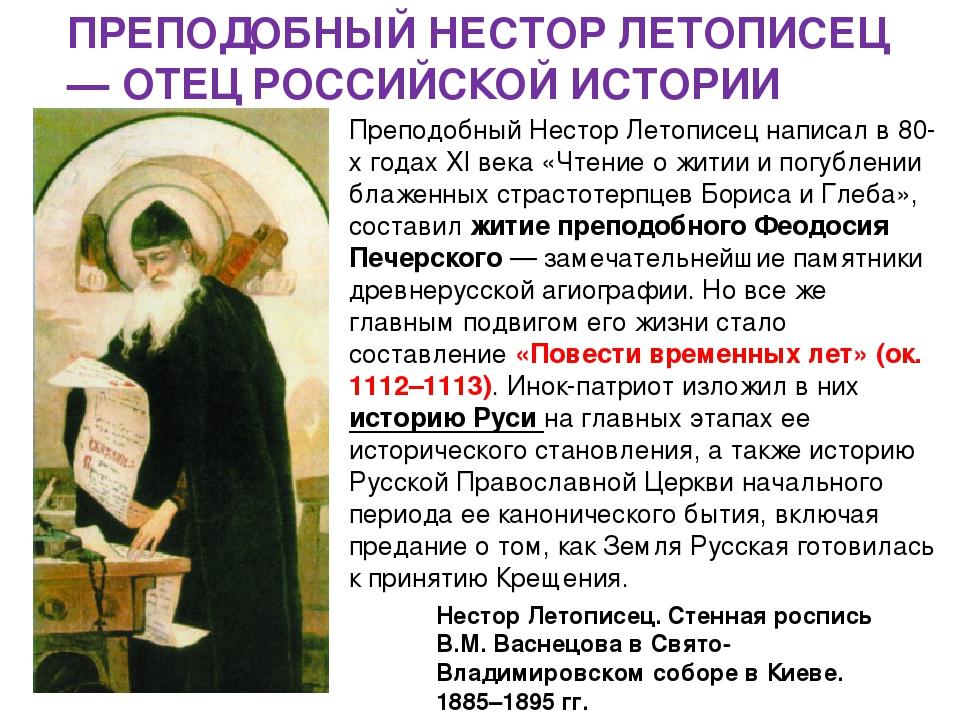 Преподобный Нестор Летописец написал в 80-х годах XI века «Чтение о житии и п...