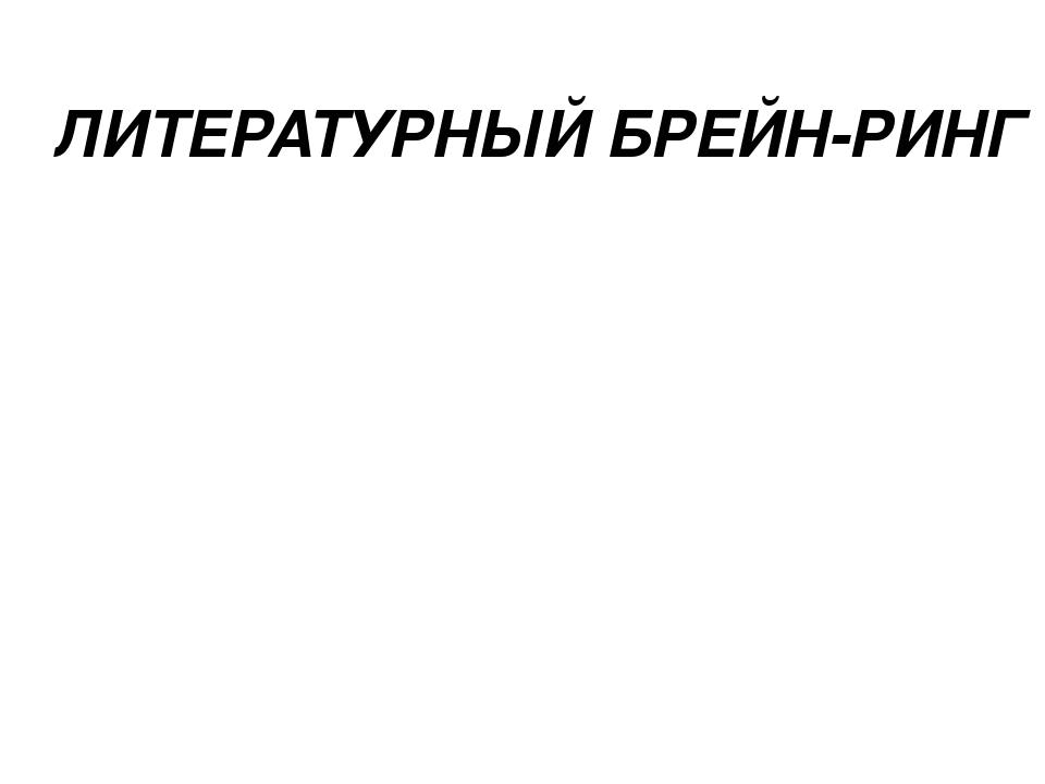 ЛИТЕРАТУРНЫЙ БРЕЙН-РИНГ
