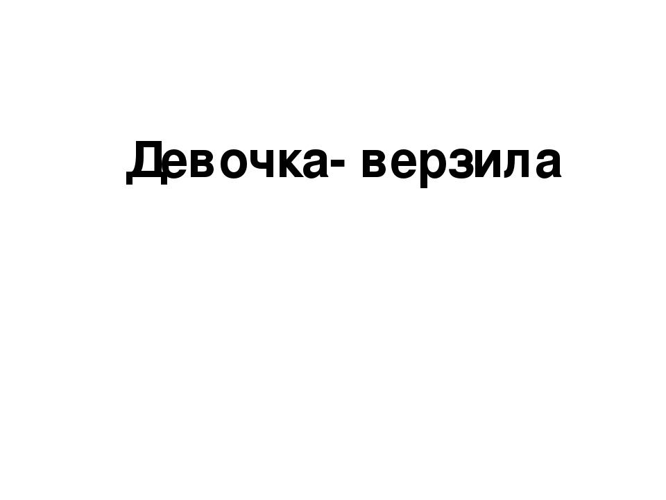 Девочка- верзила
