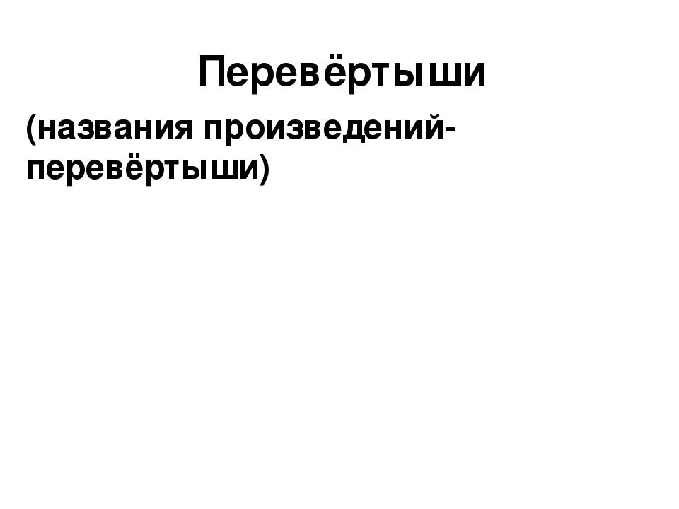 Перевёртыши (названия произведений-перевёртыши)