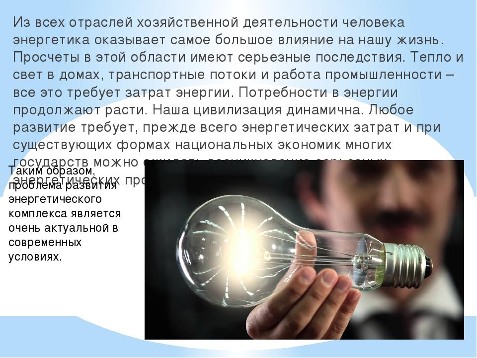Из всех отраслей хозяйственной деятельности человека энергетика оказывает сам...