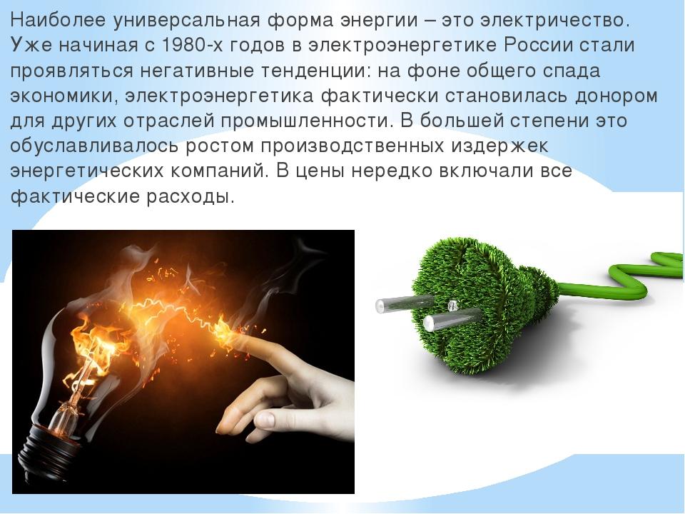 Наиболее универсальная форма энергии – это электричество. Уже начиная с 1980-...