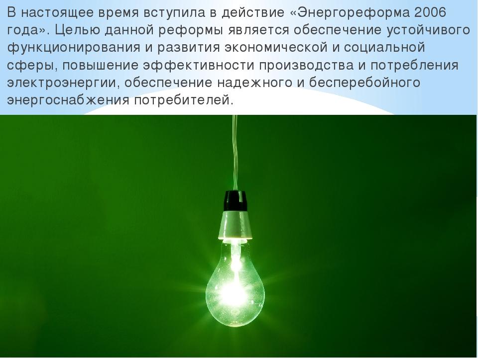 В настоящее время вступила в действие «Энергореформа 2006 года». Целью данной...