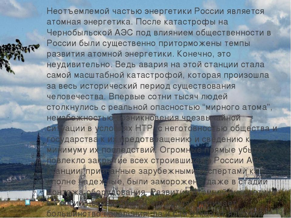 Неотъемлемой частью энергетики России является атомная энергетика. После ката...