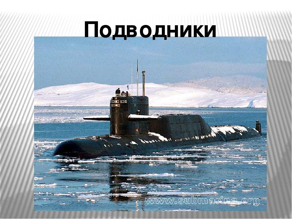 бесплатные поздравить подводника с днем защитника отечества можно мне