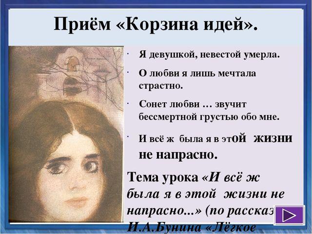 Приём «Корзина идей». Я девушкой, невестой умерла. О любви я лишь мечтала стр...