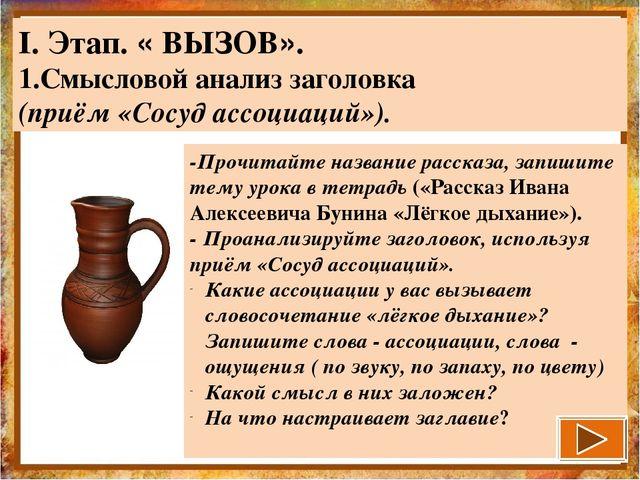 -Прочитайте название рассказа, запишите тему урока в тетрадь («Рассказ Ивана...