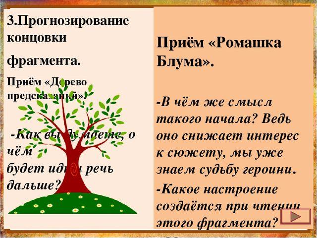3.Прогнозирование концовки фрагмента. Приём «Дерево предсказаний». -Как вы д...