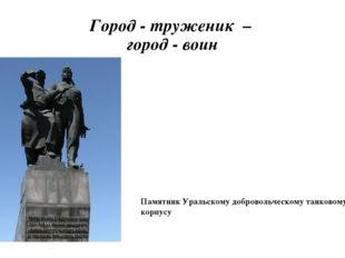 Город - труженик – город - воин Памятник Уральскому добровольческому танковом
