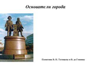 Основатели города Памятник В. Н. Татищеву и В. де Геннину