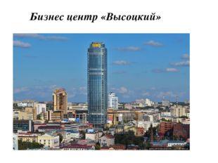 Бизнес центр «Высоцкий»