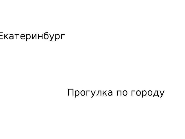 Екатеринбург Прогулка по городу