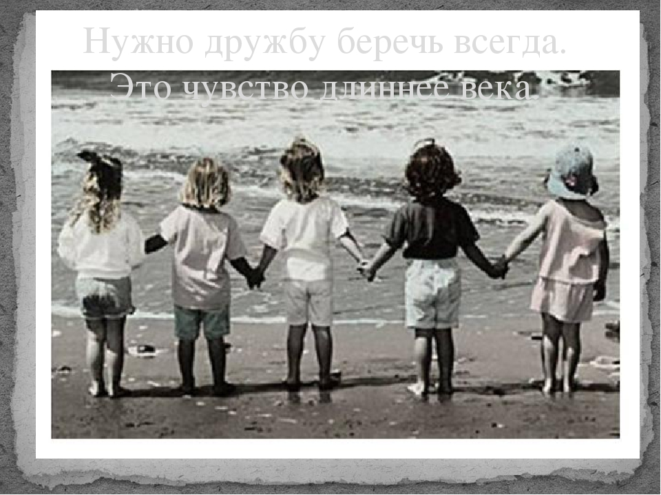 Нужно дружбу беречь всегда. Это чувство длиннее века.