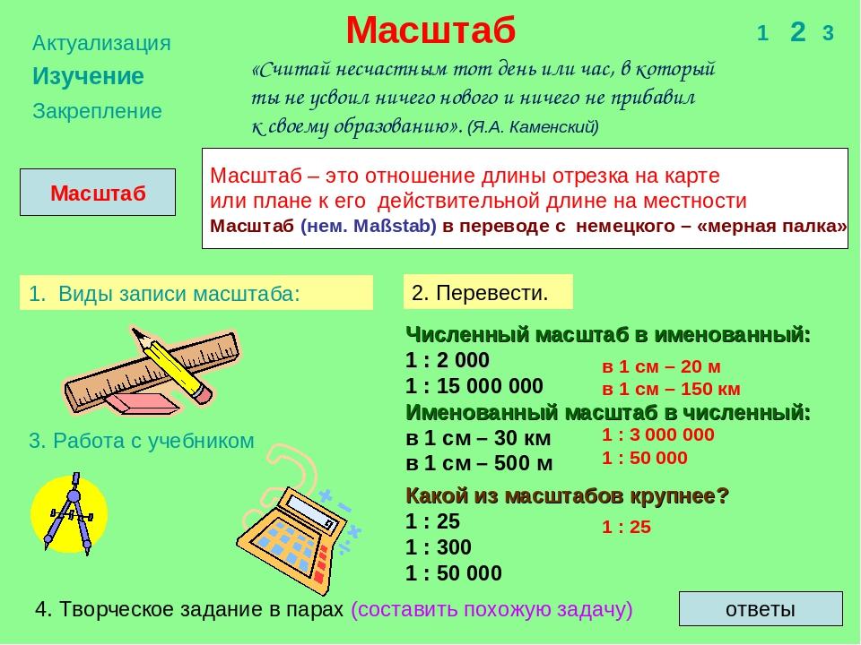 Масштаб задачи с решением 6 класс равноускоренное движение примеры решения задач