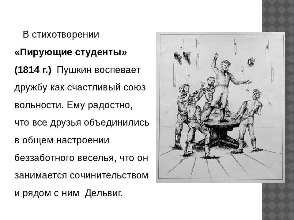 О чем стих студенты пушкин