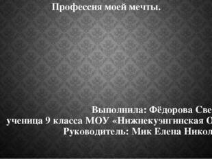 Профессия моей мечты. Выполнила: Фёдорова Светлана, ученица 9 класса МОУ «Ниж