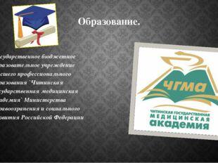 Образование. Государственное бюджетное образовательное учреждение высшего про