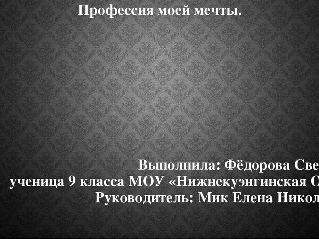 Профессия моей мечты. Выполнила: Фёдорова Светлана, ученица 9 класса МОУ «Ниж...