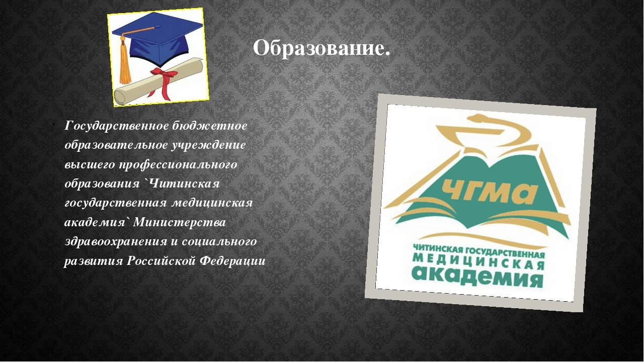 Образование. Государственное бюджетное образовательное учреждение высшего про...