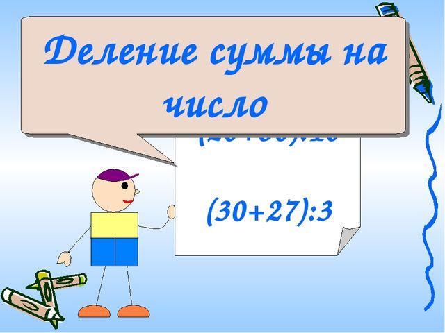 Открытый урок в 3 классе на тему деление суммы на число школа россии