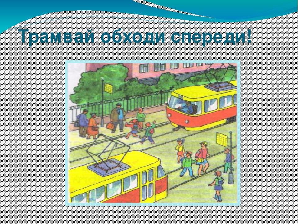 вечерние картинки как обходить автобус троллейбус трамвай последние два дня