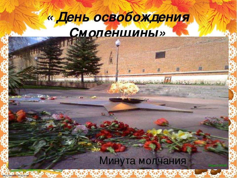 Картинка ко дню освобождения смоленщины