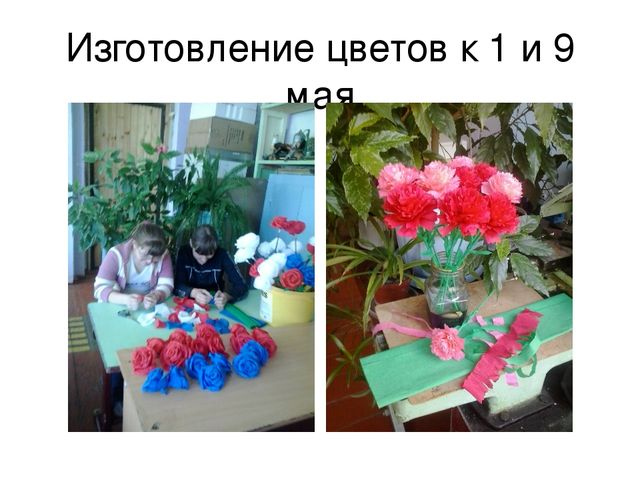 Изготовление цветов к 1 и 9 мая