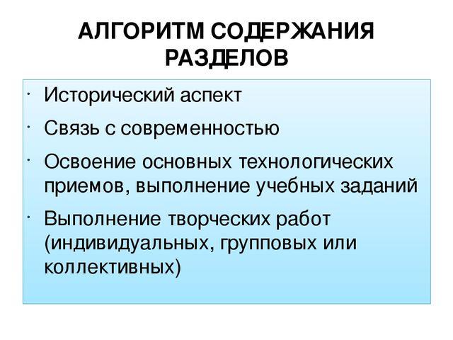 АЛГОРИТМ СОДЕРЖАНИЯ РАЗДЕЛОВ Исторический аспект Связь с современностью Освое...