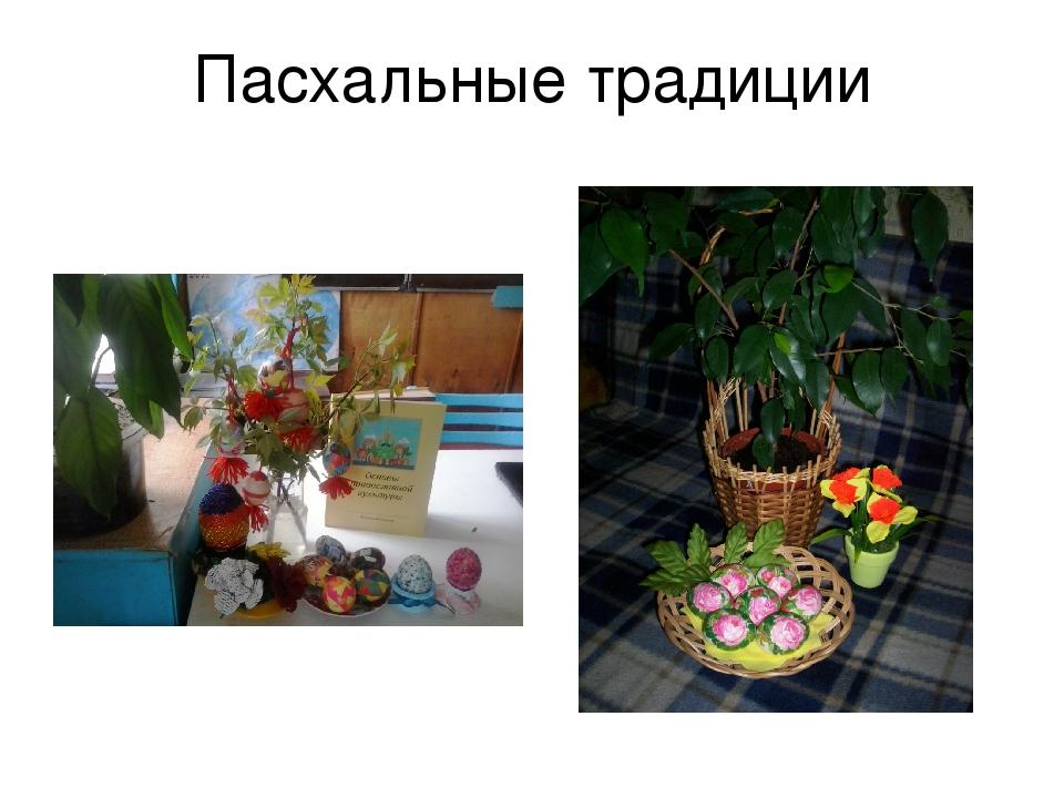 Пасхальные традиции