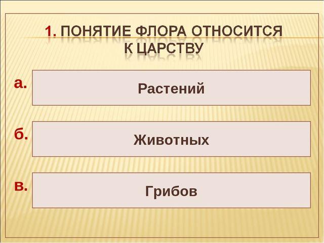 Животных Растений а. б. Грибов в.