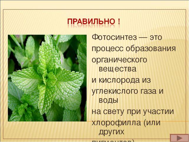 Фотоси́нтез — это процесс образования органического вещества и кислорода из у...