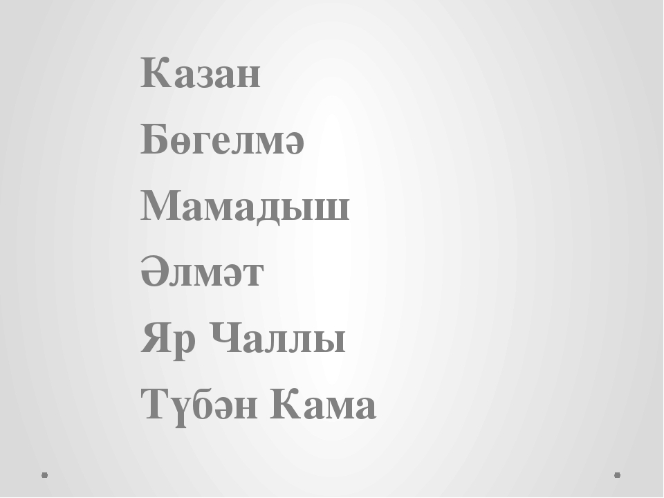 Казан Бөгелмә Мамадыш Әлмәт Яр Чаллы Түбән Кама
