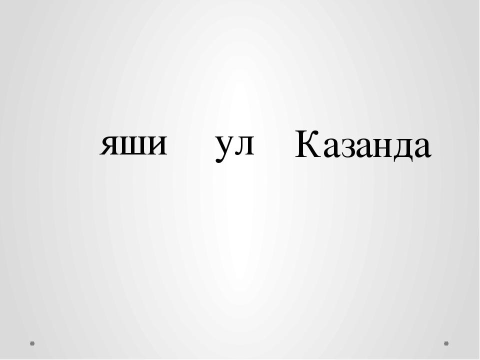 яши ул Казанда