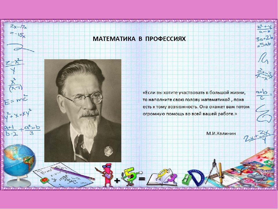 молитвословам картинки математика в профессии ближнему