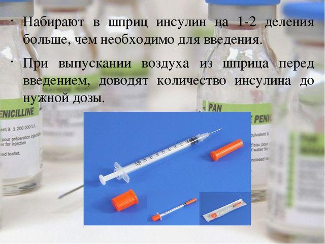 Особенности введения некоторых лекарственных средств (масляные ...