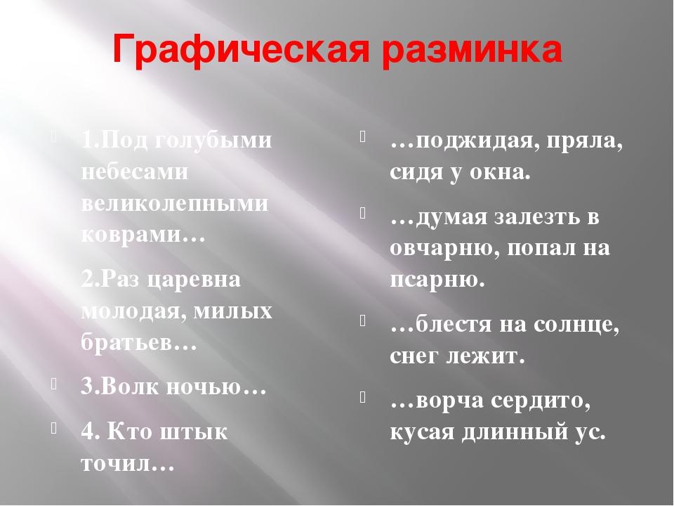 Графическая разминка 1.Под голубыми небесами великолепными коврами… 2.Раз цар...